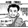 書評サイト「シミルボン」『真田丸』振り返り4コマ15回目(40話)