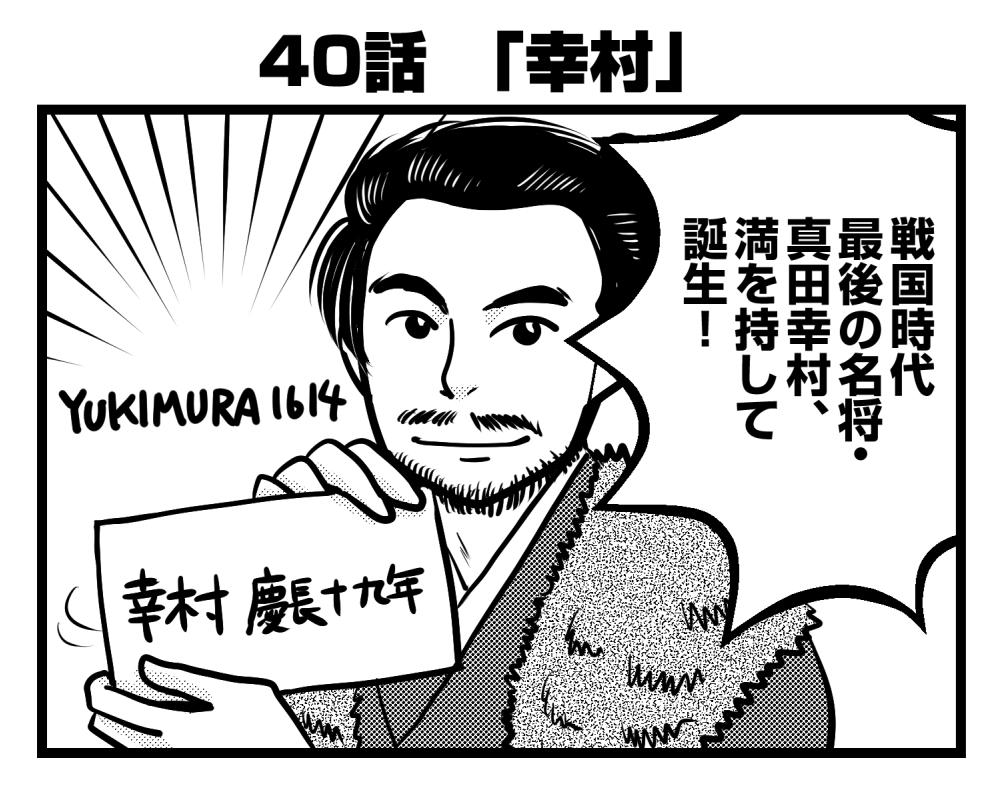 真田丸40話