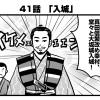書評サイト「シミルボン」『真田丸』振り返り4コマ16回目(41話)