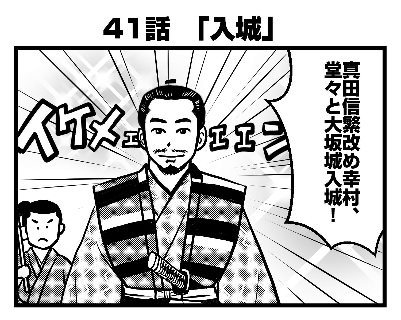 真田丸41話