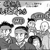 NHK大河ドラマ『真田丸』ワンポイント41話「大坂城集いし有象無象たち」