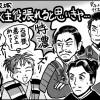 NHK大河ドラマ『真田丸』ワンポイント42話「心おきなく主役張れると思いきや…」