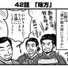 書評サイト「シミルボン」『真田丸』振り返り4コマ17回目(42話)