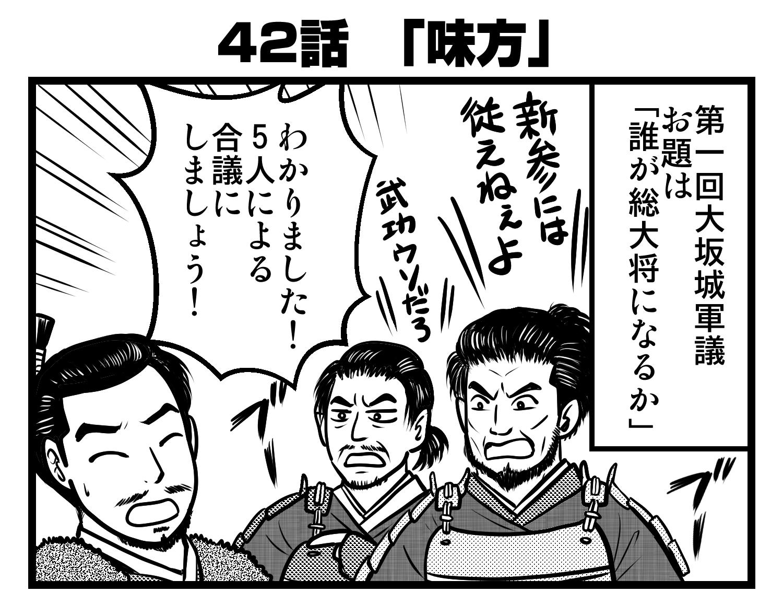 真田丸42話