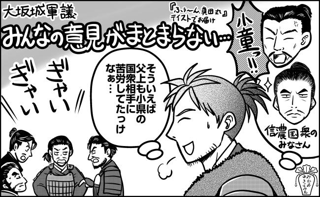 真田丸43話