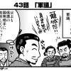 書評サイト「シミルボン」『真田丸』振り返り4コマ18回目(43話)