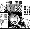 書評サイト「シミルボン」『真田丸』振り返り4コマ19回目(44話「築城」)
