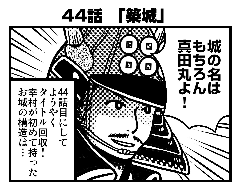 真田丸44話