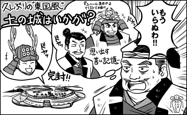 真田丸45話目