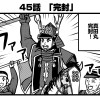 書評サイト「シミルボン」『真田丸』振り返り4コマ20回目(45話「完封」)