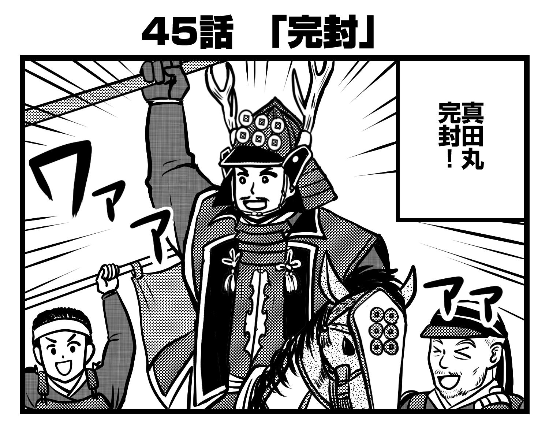 真田丸45話