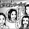 NHK大河ドラマ『真田丸』ワンポイント46話「あなたの淀殿のイメージは?」