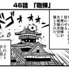 書評サイト「シミルボン」『真田丸』振り返り4コマ21回目(46話「砲弾」)