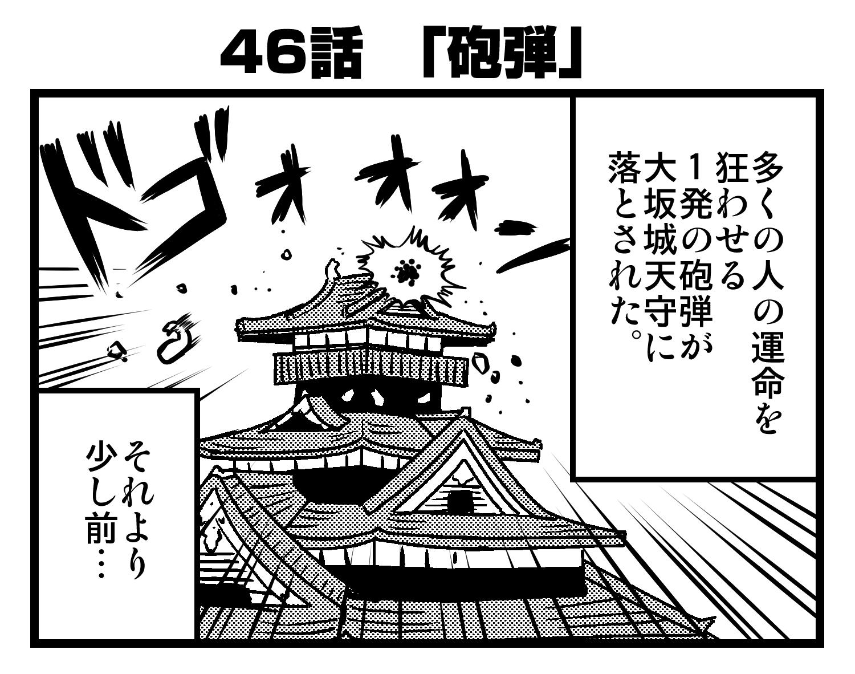 真田丸46話
