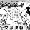 NHK大河ドラマ『真田丸』ワンポイント47話「停戦交渉 もし男だけで進めたら…?」