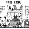 書評サイト「シミルボン」『真田丸』振り返り4コマ22回目(47話「反撃」)