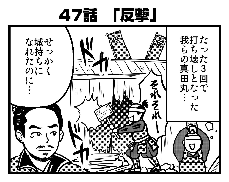 真田丸47話