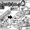 NHK大河ドラマ『真田丸』ワンポイント48話「ココが違うよマッチロックとフリントロック」