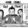 書評サイト「シミルボン」『真田丸』振り返り4コマ23回目(48話「引鉄」)