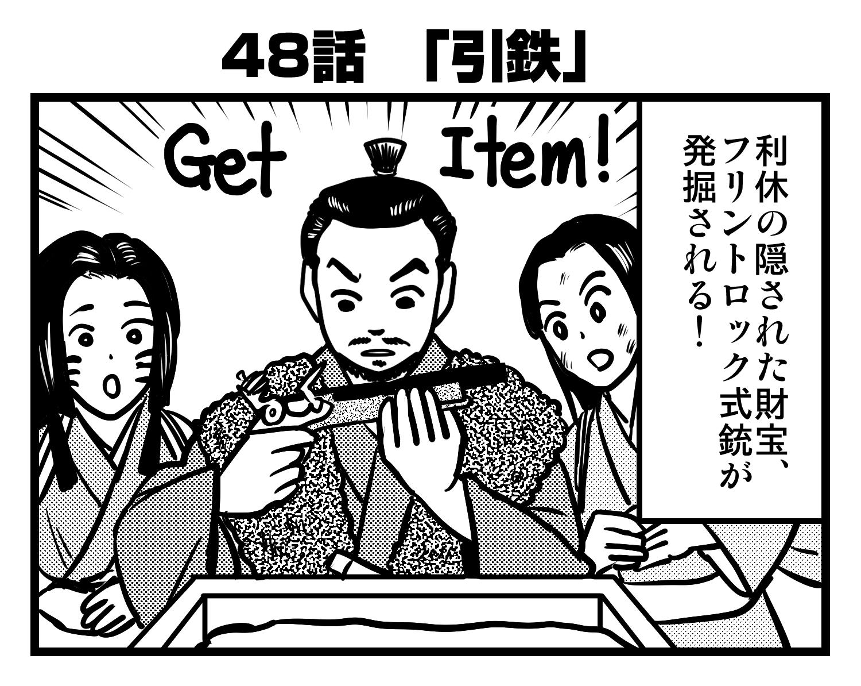真田丸48話