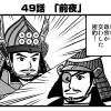 書評サイト「シミルボン」『真田丸』振り返り4コマ24回目(49話「前夜」)