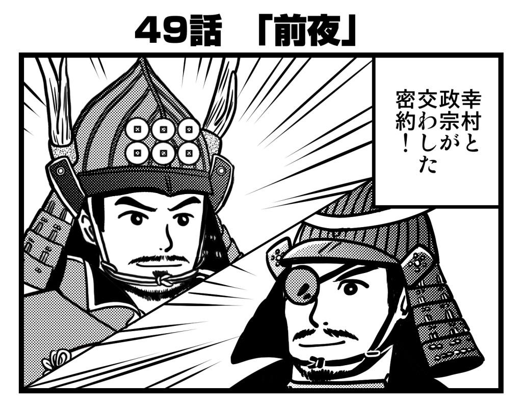真田丸49話
