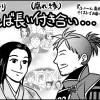 NHK大河ドラマ『真田丸』ワンポイント49話「幸村ときり 思えば長い付き合い…」