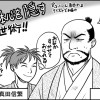 NHK大河ドラマ『真田丸』ワンポイント5話目「無口は本心隠すため」