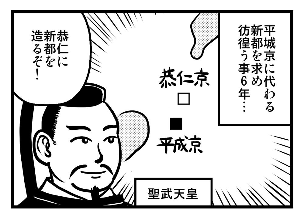 「4コマ日本史トンデモ偉人伝」第5回 聖武天皇