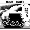 書評サイト「シミルボン」『真田丸』振り返り4コマ第5回「窮地」