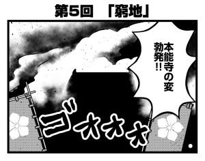真田丸第5回