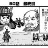 書評サイト「シミルボン」『真田丸』振り返り4コマ25回目(50話「最終回」)