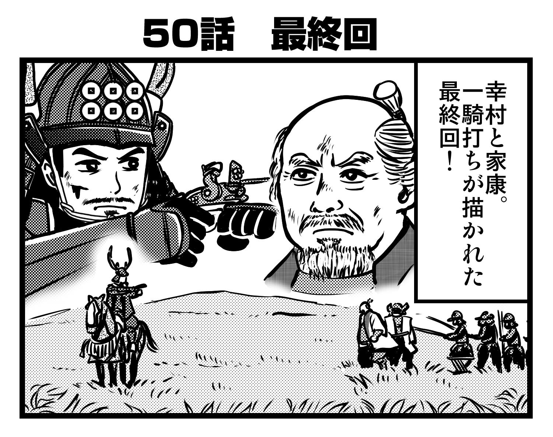 真田丸50話