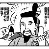 「4コマ日本史トンデモ偉人伝」第6回 後醍醐天皇