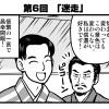 書評サイト「シミルボン」『真田丸』振り返り4コマ第6回「迷走」