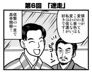 真田丸第6回