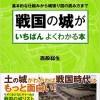 『図解 戦国の城がよくわかる本』2/20出版