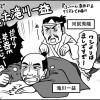 NHK大河ドラマ『真田丸』ワンポイント7話目「織田家臣割り食った選手権」