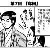 書評サイト「シミルボン」『真田丸』振り返り4コマ第7回「奪回」