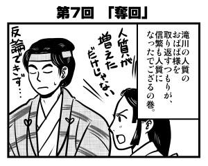 真田丸第7回