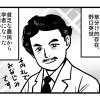「4コマ日本史トンデモ偉人伝」第7回 野口英世