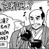 NHK大河ドラマ『真田丸』ワンポイント8話目「北条家 味付けは京都風?」