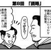 書評サイト「シミルボン」『真田丸』振り返り4コマ第8回「調略」