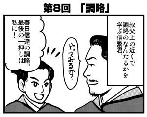 真田丸第8回