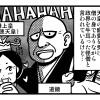 「4コマ日本史トンデモ偉人伝」第8回 道鏡