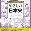 新刊情報『マンガで教養 やさしい日本史』