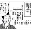 「4コマ日本史トンデモ偉人伝」第9回 源行家