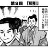 書評サイト「シミルボン」『真田丸』振り返り4コマ第9回「駆引」