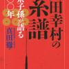 携わった真田氏関連書籍