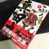 「ふぅ〜ん、真田丸」見本誌が届きました。